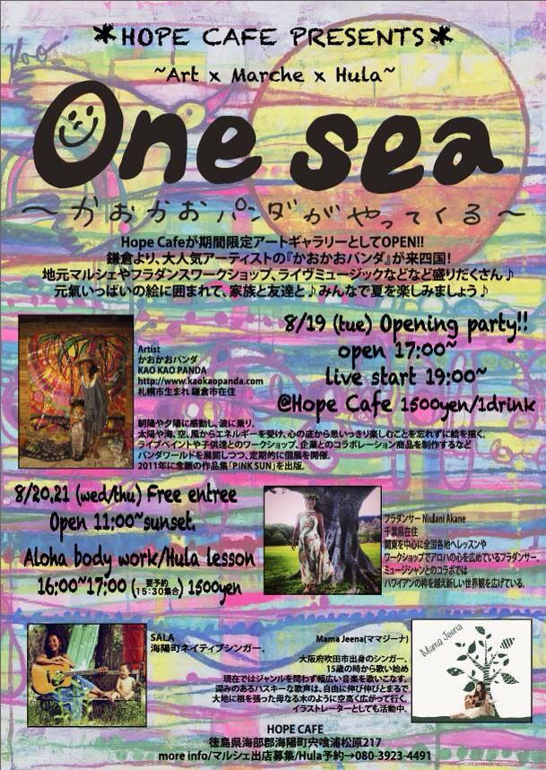 Hope Presents* 『ONE SEA』 ~KAOKAOPANDAがやってくる♪