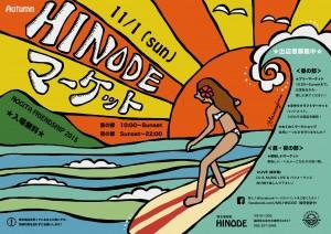 【確認用】HINODEフライヤー201511