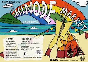 【確認用】HINODE2016春(カラー)